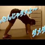 【筋トレ動画】腕立て上級編!普通のプッシュアップの4倍の効果!