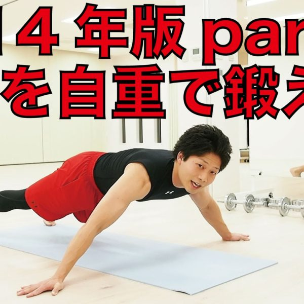 【筋トレ動画】全身を自重で鍛える筋トレ!