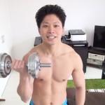 【筋トレ動画】ダンベル1つで全身を鍛える方法