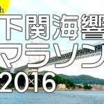 下関海響マラソン2016【マラソン大会情報】