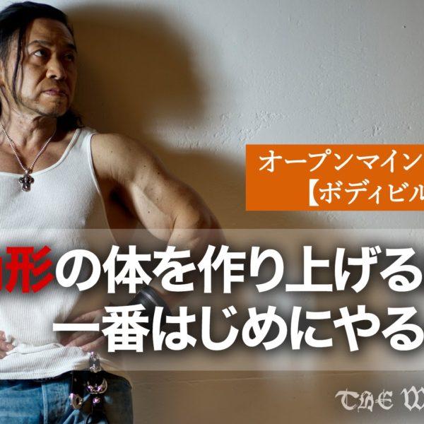 北島式で理想の体を作る!【筋トレ動画】