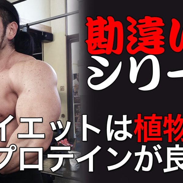 北島式プロテインの正しい摂取方法【筋トレ動画】