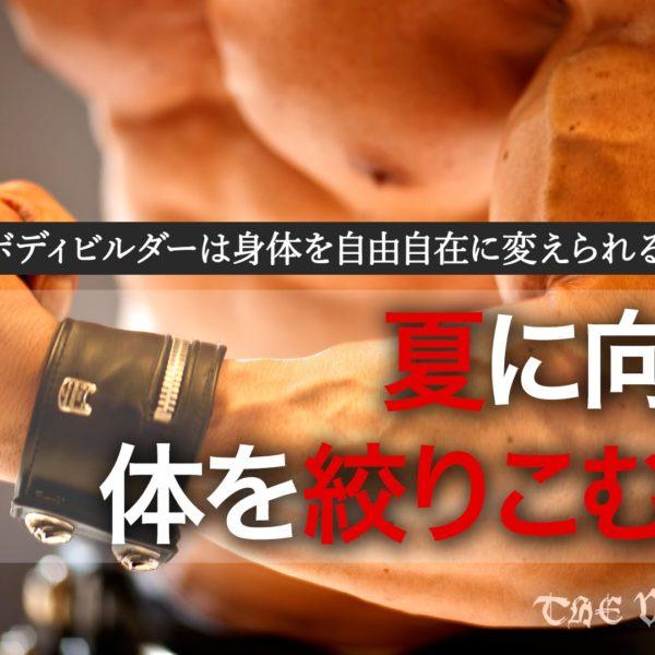 北島式!夏に向けて体の絞り方【筋トレ動画】
