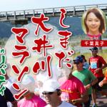 しまだ大井川マラソン2016【マラソン大会情報】