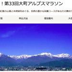 大町アルプスマラソン!日本の屋根を走ろう!【マラソン大会情報】