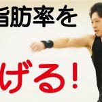体脂肪を下げる全身エクササイズ【筋トレ動画】