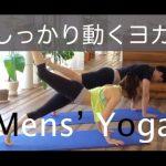 男性も楽しむ!アクティブメンズヨガ!【筋トレ動画】