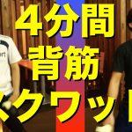 4分間タバタ式!背筋の筋トレスクワット【筋トレ動画】