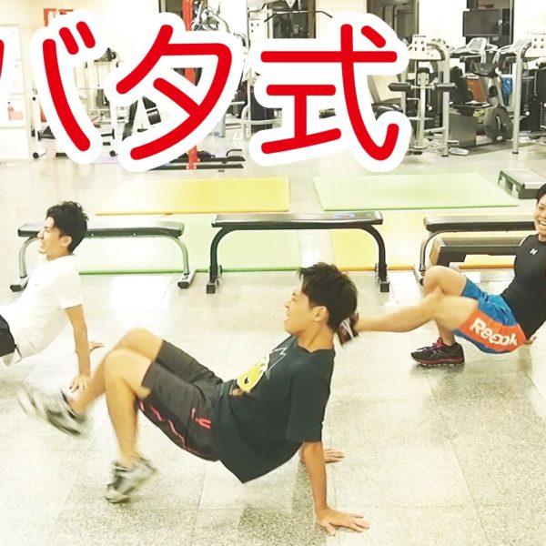 タバタプロトコル!軽めの4分間トレーニング【筋トレ動画】