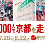 16,000人で京都を走ろう!京都マラソン2017【マラソン大会情報】