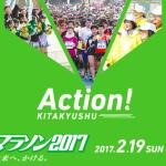 未来へかける!北九州マラソン2017【マラソン大会情報】