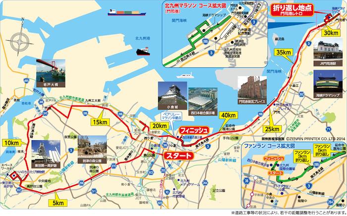 北九州_マラソン2