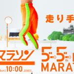 50年以上の歴史!人気の愛媛マラソン2017【マラソン大会情報】