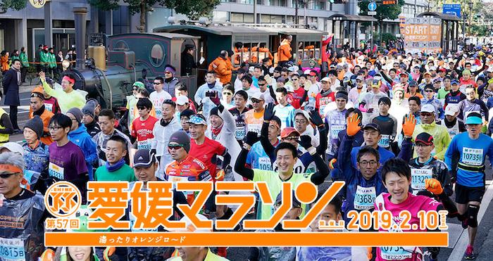 愛媛_マラソン1
