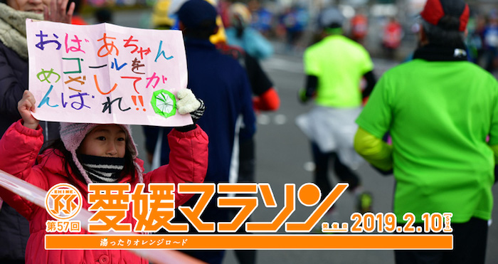 愛媛_マラソン4