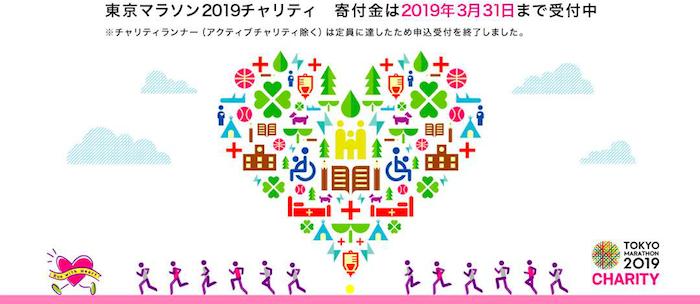 東京_マラソン_2
