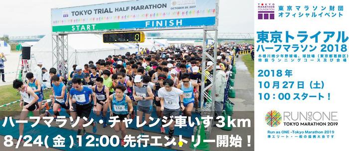 東京_マラソン_3