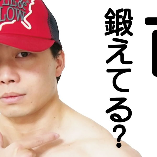 自重での首の鍛え方!【筋トレ動画】