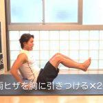 下腹をへこます腹筋トレーニング【筋トレ動画】