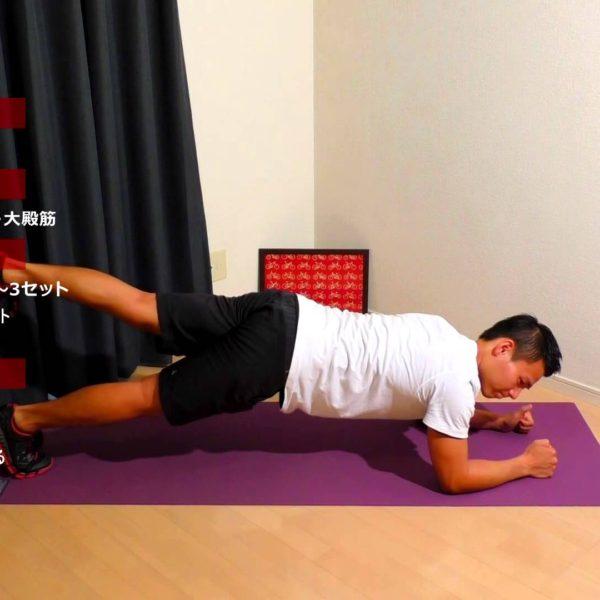 5種目連続で体幹を追い込むトレーニング【筋トレ動画】