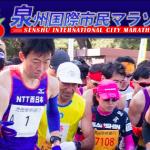 モンスターブリッジを制覇せよ!泉州国際市民マラソン2017【マラソン大会情報】