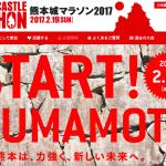 力強く、新しい未来へ!熊本城マラソン2017【マラソン大会情報】