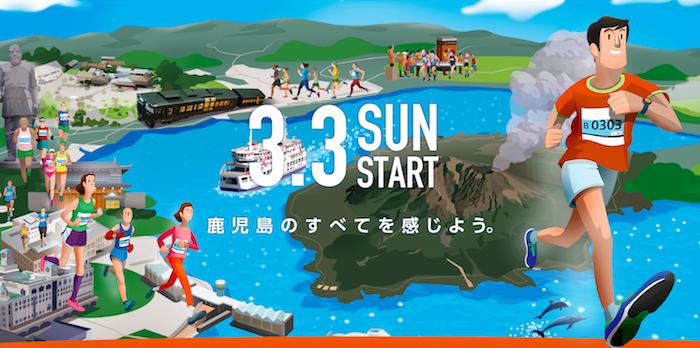 鹿児島_マラソン