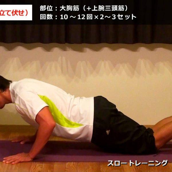 大胸筋を鍛えるプッシュアップ!スロトレ実践講座【筋トレ動画】