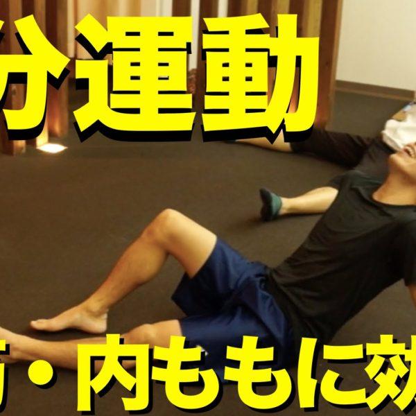 太もも4分間トレーニング【筋トレ動画】