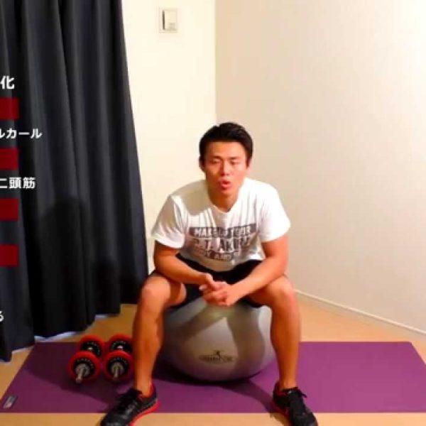 バランスボール+ダンベルカールで体幹強化【筋トレ動画】