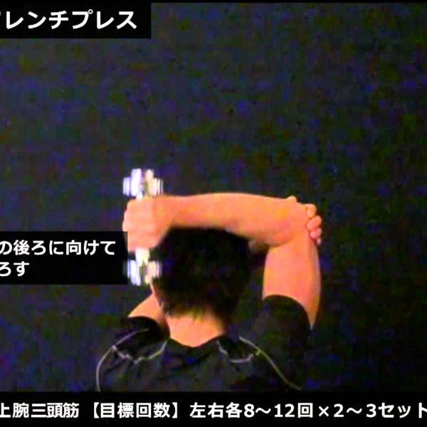 ワンアーム・フレンチプレス/上腕三頭筋を鍛える!【筋トレ動画】