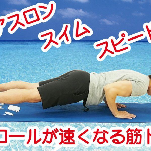 トライアスロンのスイムスピードアップ!上腕三頭筋と大胸筋を鍛える!【筋トレ動画】