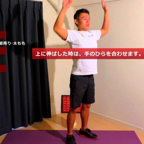 ランニング前のウォーミングアップ!ダイナミックストレッチ【筋トレ動画】