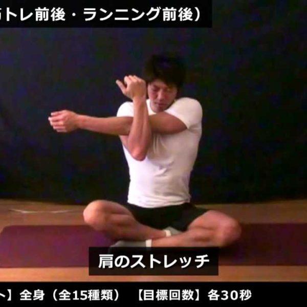 筋トレ前後・ランニング前後のストレッチ【筋トレ動画】