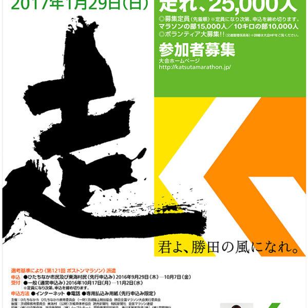 勝田の風になれ。勝田全国マラソン2107【マラソン大会情報】