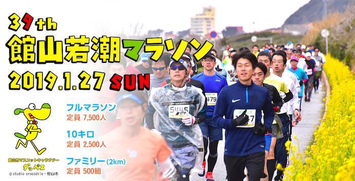館山_若潮_マラソン