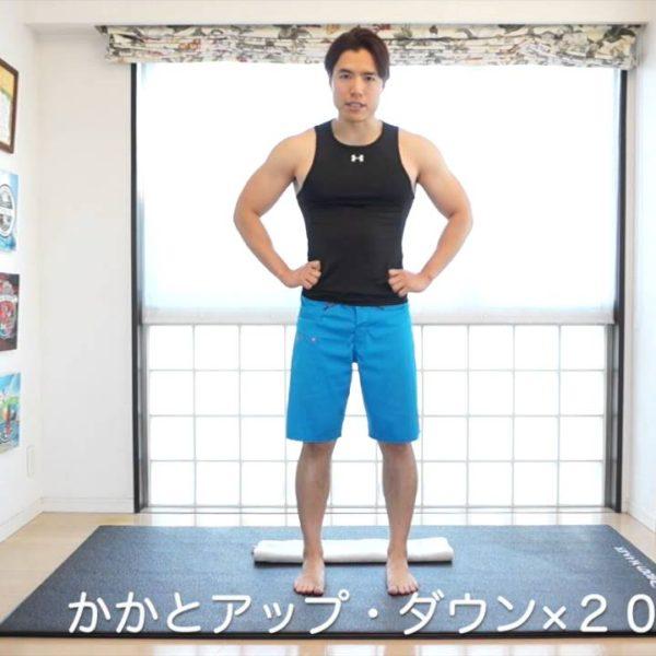 下半身の筋トレ【筋トレ動画】
