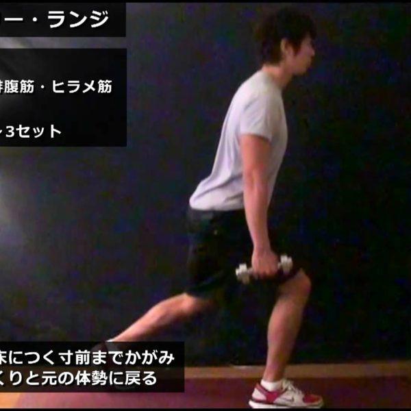 ステーショナリー・ランジ/太もも裏・ふくらはぎ【筋トレ動画】