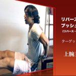 腕を太くする三頭筋トレーニング!三頭筋エクササイズ!【筋トレ動画】