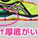 マラソンで使用するランシューズの選び方【筋トレ動画】