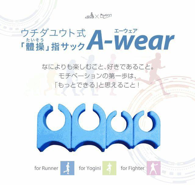 a-wear-2