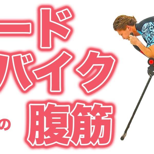 ロードバイク/トライアスロンのために鍛える効果的な腹筋トレーニング【筋トレ動画】