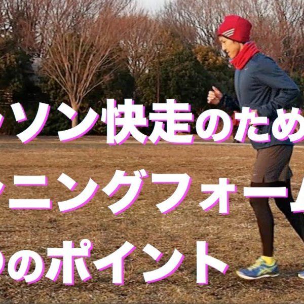 マラソン快走のためのランニングフォームのポイント【筋トレ動画】