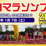 品川マラソンフェスタ2017Winter【イベント情報】