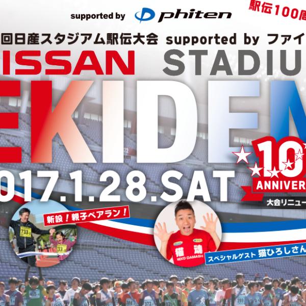 10周年記念!日産スタジアム駅伝大会【イベント情報】