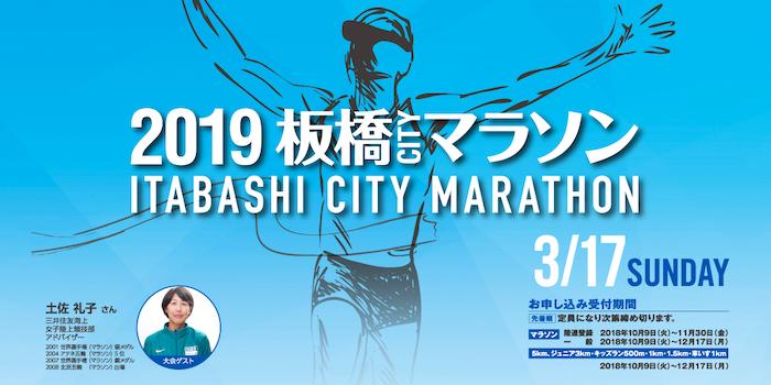 板橋_マラソン_CITY