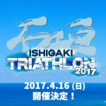 石垣島トライアスロン2017【トライアスロン大会情報】