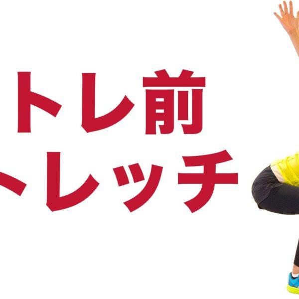 筋トレ前ストレッチ!動的ストレッチで筋トレのパフォーマンスが上がる!【筋トレ動画】