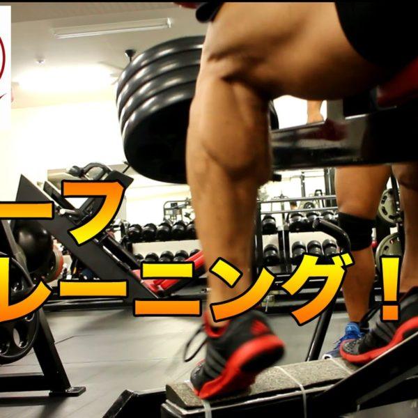 谷野ジム東京!カーフ(ふくらはぎ)トレーニング【筋トレ動画】