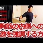 チューブを使って大胸筋の内側への刺激を強調する鍛え方【筋トレ動画】
